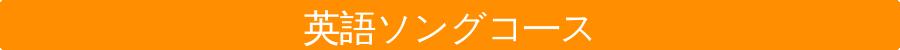 https://sites.google.com/site/mrjohnsenglishclass/home/schedule/english-songs